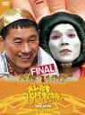 オレたちひょうきん族 THE DVD 【1985-1989】 FINAL(DVD) ◆20%OFF!