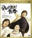 飛び出せ!青春 Vol.1(BD) ◆20%OFF!