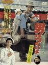 男はつらいよ 寅次郎子守唄(期間限定) ※再発売(DVD) ◆20%OFF!