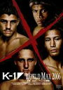 K-1 WORLD MAX 2006~世界一決定トーナメント決勝戦~(DVD) ◆20%OFF!