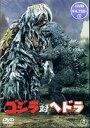 DVD『ゴジラ対ヘドラ』