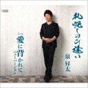 泉昇太 / 札幌しのび逢い/愛に背かれて ニューバージョン [CD]