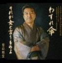 佳山明生 - わすれ傘