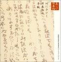 江守徹/平淑恵 / 心の本棚 美しい日本語 心にひびく日本語の手紙 [CD]