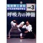 呼吸力の神髄 塩田剛三直伝 合気道養神館研修会 vol.3(DVD)