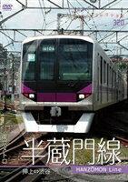 パシナコレクション 東京メトロ 半蔵門線(DVD) ◆20%OFF!