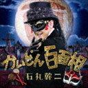 石丸幹二 / かいじん百面相 [CD]