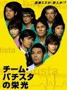 チーム・バチスタの栄光 DVD-BOX(DVD) ◆20%OFF!