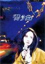 中島みゆき/夜会 VOL.8 問う女(DVD) ◆20%OFF!