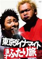 東京ダイナマイト 漫才ふたり旅(DVD) ◆20%OFF!