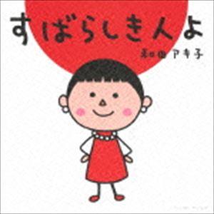 和田アキ子 / すばらしき人よ [CD]