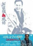 新選組血風録 DVD-BOX 1(DVD) ◆20%OFF!