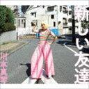 川本真琴 / 新しい友達 [CD]