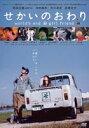せかいのおわり(DVD) ◆20%OFF!