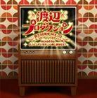 (オムニバス) 渡辺プロダクション設立50周年MIX CD: 〜G・S、コミックソング&アイドル編〜 mixed by DJパンダとササノハ申し訳WEST [CD]