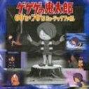 《送料無料》ゲゲゲの鬼太郎 60's+70's ミュージックファイル(CD)