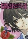 桜蘭高校ホスト部 Vol.1 ◆20%OFF!