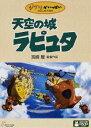 ★「コクリコ坂から」ポストカード付き! 外付け天空の城ラピュタ(DVD) ◆20%OFF!