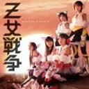 ももいろクローバーZ / Z女戦争(通常盤1) [CD]