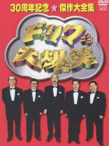 ★プレミアムセールドリフ大爆笑 30周年記念★傑作大全集 3枚組 DVD-BOX(フィギュアなし通常版...