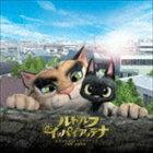 映画「ルドルフとイッパイアッテナ」オリジナル・サウンドトラック