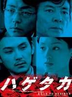ハゲタカ DVD-BOX(DVD) ◆20%OFF!