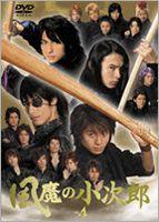 風魔の小次郎 Vol.4(DVD) ◆20%OFF!
