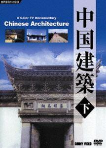 中国建築 下(DVD)