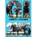 中央競馬GIレース2005総集編(DVD) ◆20%OFF!