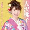 大沢桃子 / 大沢桃子全曲集〜ふるさとの春・うすゆき草の恋〜 [CD]