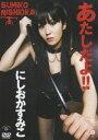 にしおかすみこ/あたしだよ!(DVD) ◆20%OFF!
