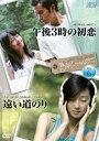 珠玉のアジアン・ライブラリー vol.6 午後3時の初恋×遠い道のり(DVD) ◆20%OFF!