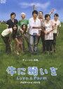 牛に願いを Love&Farm スペシャルパイロットDVD(DVD) ◆20%OFF!
