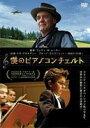 僕のピアノコンチェルト(DVD) ◆20%OFF!