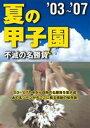夏の甲子園03~07 不滅の名勝負(DVD) ◆20%OFF!