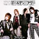 《送料無料》ゴールデンボンバー/ゴールデン・アワー ~下半期ベスト2010~(初回限定盤A/CD...