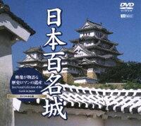 【DVD】 日本百名城 映像が物語る歴史ロマンの遺産