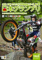 2012 FIMトライアル世界選手権シリーズ第3戦 日本グランプリ ツインリンクもてぎ 開業15周年記念大会 [DVD]