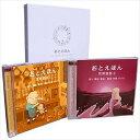 おとえほん 2枚組 ギフトセット 世界昔話(日本語版)【1】【2】(CD)