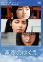 青空のゆくえ ◆20%OFF!