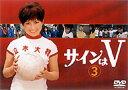 サインはV Vol.3(DVD) ◆20%OFF!