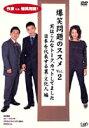 決算セール!爆笑問題のススメ Vol.2 実はこんなトーク、カットしてました(DVD) ◆25%OFF!