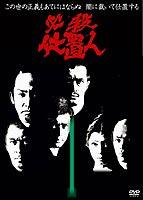 必殺仕置人 VOL.1(DVD) ◆20%OFF!