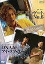 珠玉のアジアン・ライブラリー vol.7 ウエスト・ゲート No.6×DNAがアイ・ラブ・ユー(DVD) ◆20...