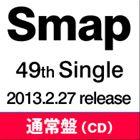 SMAP / Mistake!/Battery(通常盤) [CD]