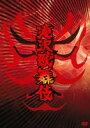 滝沢歌舞伎(通常盤)(DVD) ◆20%OFF!