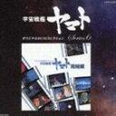 宇宙戦艦ヤマトオリジナルBGMコレクションシリーズ6: 宇宙戦艦ヤマト 完結編(CD)