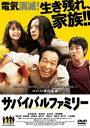 サバイバルファミリー DVD [DVD]