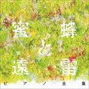 蜜蜂と遠雷 ピアノ全集 [CD]