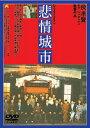 非情城市(DVD) ◆20%OFF!